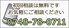 お電話でのお問い合わせ 0748-78-0711